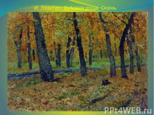 И. Левитан. Дубовая роща. Осень.