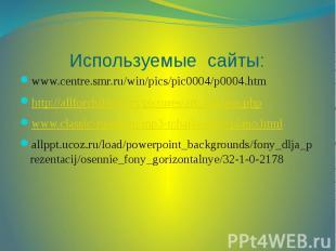 Используемые сайты: www.centre.smr.ru/win/pics/pic0004/p0004.htm http://allforch
