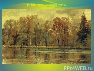 И. Шишкин. Золотая осень.