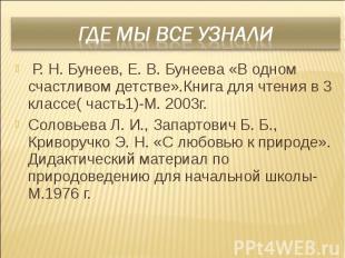 Р. Н. Бунеев, Е. В. Бунеева «В одном счастливом детстве».Книга для чтения в 3 кл