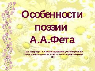 Особенности поэзии А.А.Фета Урок литературы в 10 классе подготовлен учителем рус