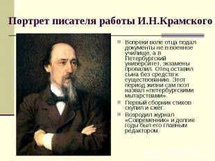 Вопреки воле отца подал документы не в военное училище, а в Петербургский универ