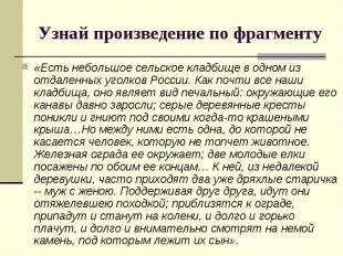 «Есть небольшое сельское кладбище в одном из отдаленных уголков России. Как почт