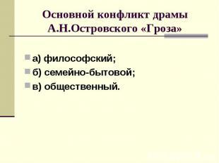 а) философский; б) семейно-бытовой; в) общественный.
