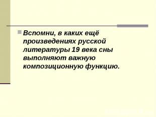 Вспомни, в каких ещё произведениях русской литературы 19 века сны выполняют важн