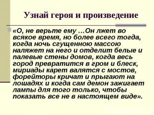 «О, не верьте ему …Он лжет во всякое время, но более всего тогда, когда ночь сгу