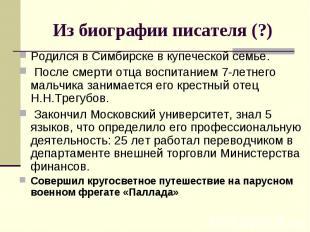 Родился в Симбирске в купеческой семье. Родился в Симбирске в купеческой семье.
