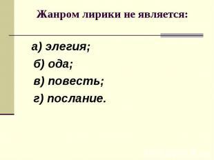а) элегия; а) элегия; б) ода; в) повесть; г) послание.