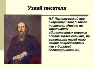 Н.Г.Чернышевский так охарактеризовал этого писателя: «Никто не карал наших общес