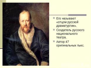 Его называют «отцом русской драматургии». Его называют «отцом русской драматурги