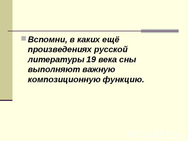 Вспомни, в каких ещё произведениях русской литературы 19 века сны выполняют важную композиционную функцию. Вспомни, в каких ещё произведениях русской литературы 19 века сны выполняют важную композиционную функцию.