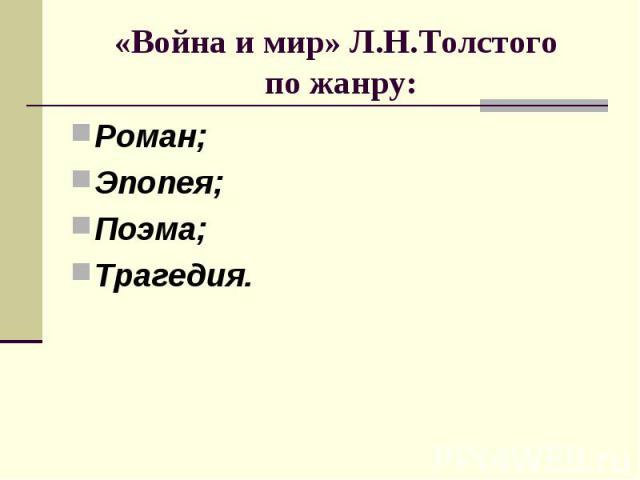 Роман; Роман; Эпопея; Поэма; Трагедия.