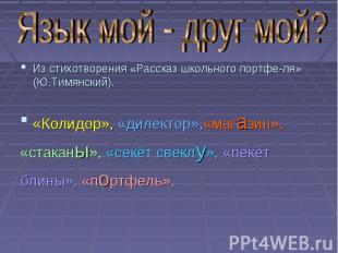 Из стихотворения «Рассказ школьного портфе-ля» (Ю.Тимянский). «Колидор», «дилект