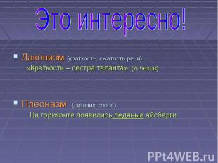 Лаконизм (краткость, сжатость речи) «Краткость – сестра таланта». (А.Чехов) Плео
