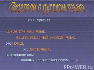 И.С.Тургенев: «Берегите наш язык, наш прекрасный русский язык, этот клад, это до