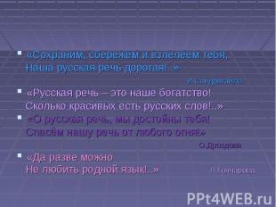 «Сохраним, сбережём и взлелеем тебя, Наша русская речь дорогая!..» И.Сандригайло
