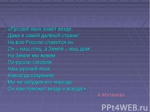 «Русский язык знают везде, Даже в самой далёкой стране! На всю Россию славится о