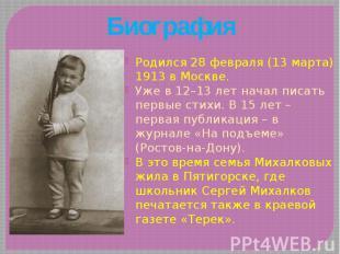 Биография Родился 28 февраля (13 марта) 1913 в Москве. Уже в 12–13 лет начал пис