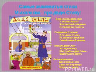 Самые знаменитые стихи Михалкова про дядю Степу: В доме восемь дробь один У заст