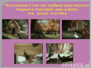Мультфильм о том, как храбрый заяц оказался мудрым и подставил лису и волка под