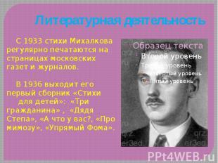 Литературная деятельность С 1933 стихи Михалкова регулярно печатаются на страниц
