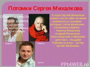Потомки Сергея Михалкова А еще Сергей Михалков оставил после себя не мене знамен