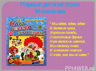Первые детские стихи Михалкова Первые детские стихи Михалкова