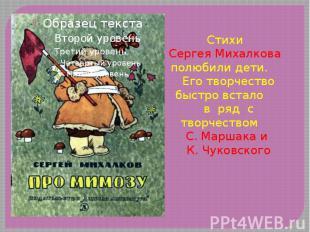 Стихи Стихи Сергея Михалкова полюбили дети. Его творчество быстро встало в ряд с