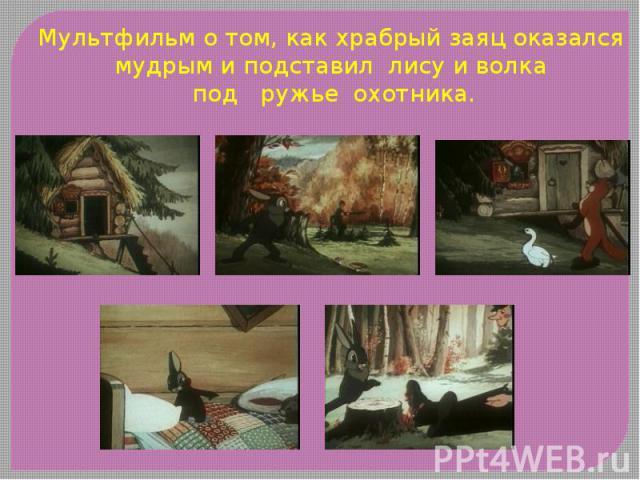 Мультфильм о том, как храбрый заяц оказался мудрым и подставил лису и волка под ружье охотника.