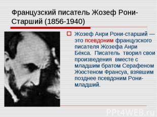 Жозеф Анри Рони-старший — это псевдоним французского писателя Жозефа Анри Бёкса.