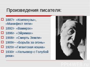 1887г- «Ксипехузы», «Манифест пяти» 1887г- «Ксипехузы», «Манифест пяти» 1892г- «