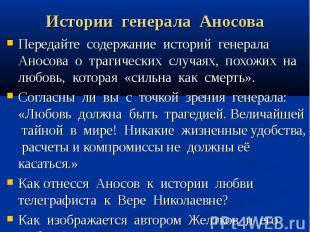 Передайте содержание историй генерала Аносова о трагических случаях, похожих на