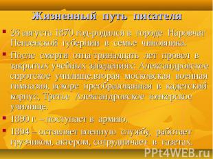 26 августа 1870 год-родился в городе Наровчат Пензенской губернии в семье чиновн
