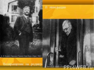 А. И. Куприн. Пригород Парижа Севр Виль Д' Авре. 1922 г.