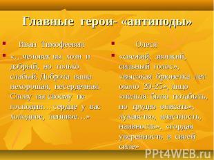 Иван Тимофеевич Иван Тимофеевич «…человек вы хотя и добрый, но только слабый. До