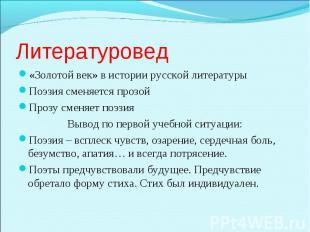 «Золотой век» в истории русской литературы «Золотой век» в истории русской литер