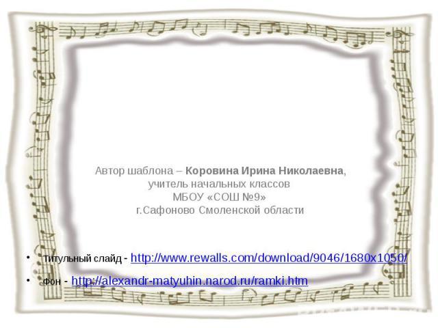 Титульный слайд - http://www.rewalls.com/download/9046/1680x1050/ Титульный слайд - http://www.rewalls.com/download/9046/1680x1050/ Фон - http://alexandr-matyuhin.narod.ru/ramki.htm