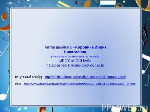 Титульный слайд - http://afisha.altune.ru/fon-dlya-prezentacii-zanaves.html Фон