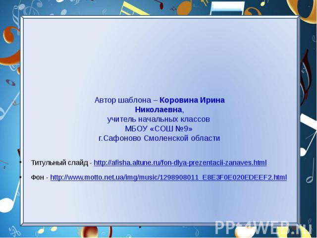Титульный слайд - http://afisha.altune.ru/fon-dlya-prezentacii-zanaves.html Фон - http://www.motto.net.ua/img/music/1298908011_E8E3F0E020EDEEF2.html