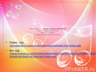 Автор шаблона – Коровина Ирина Николаевна, учитель начальных классов МБОУ «СОШ №