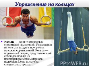 Кольца— один из снарядов в спортивной гимнастике. Упражнения на кольцах вх
