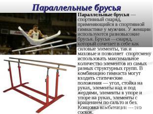 Параллельные брусья— спортивный снаряд, применяющийся в спортивной гимнаст