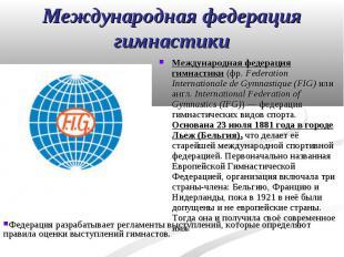 Международная федерация гимнастики (фр.Federation Internationale de Gymnas