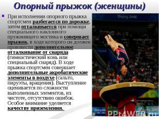 При исполнении опорного прыжка спортсмен разбегается по дорожке, затем отталкива