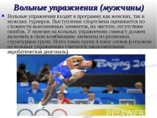 Вольные упражнения входят в программу как женских, так и мужских турниров. Высту