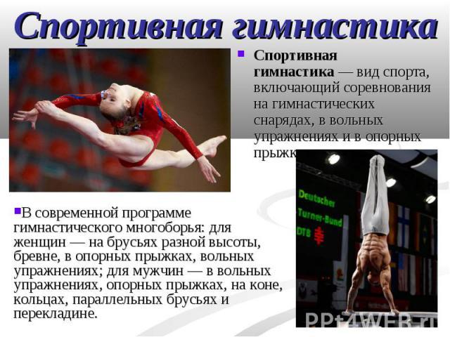 Спортивная гимнастика— вид спорта, включающий соревнования на гимнастических снарядах, в вольных упражнениях и в опорных прыжках. Спортивная гимнастика— вид спорта, включающий соревнования на гимнастических снарядах, в вольных упражнения…