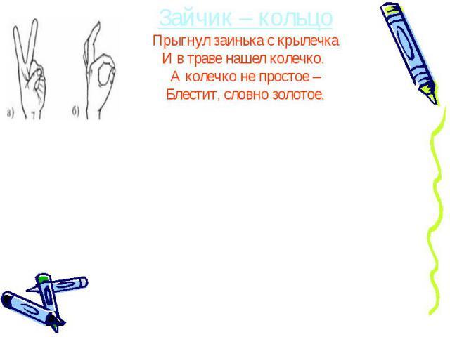 Упражнение основано на переходе из одной позиции в другую: Упражнение основано на переходе из одной позиции в другую: а) Пальцы – в кулачок, выдвинуть указательный и средний палец и развести их в стороны; б) Большой и указательный пальцы соединить в…