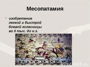 Месопатамия изобретение легкой и быстрой боевой колесницы во II тыс. до н.э.&nbs