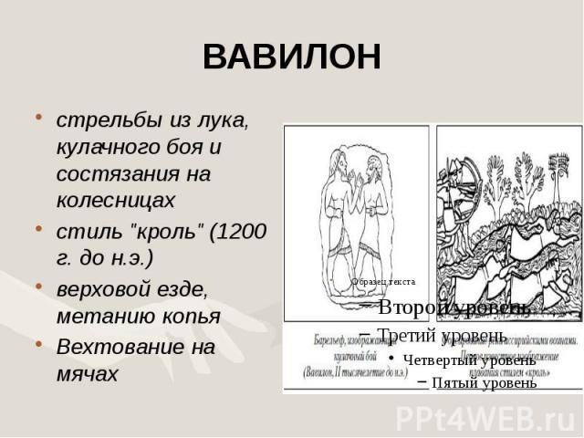 """ВАВИЛОН стрельбы из лука, кулачного боя и состязания на колесницах стиль """"кроль"""" (1200 г. до н.э.) верховой езде, метанию копья Вехтование на мячах"""
