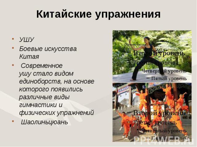 Китайские упражнения УШУ Боевые искусства Китая Современное ушустало видом единоборств, на основе которого появились различные виды гимнастики и физических упражнений Шаолиньцюань
